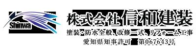 名古屋市の防水工事や屋上防水・ベランダ防水塗装は愛知県海部郡大治町の信和建装
